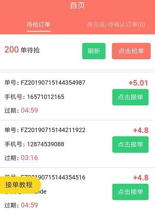 FZ辅助日赚千元,微信注册辅助一天能赚多少钱?