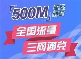 全国500M流量充值