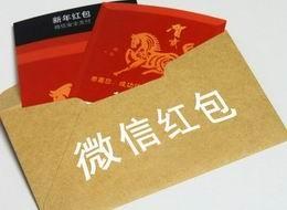 1元微信红包(兑换前请查看规则)