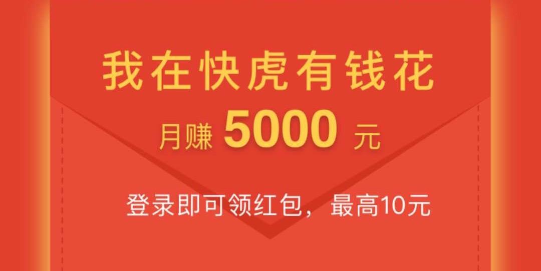 快虎:转发赚钱,瓜分10万元,人人可参与